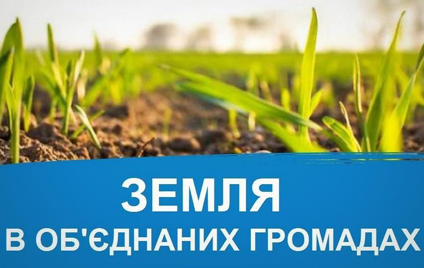 2017-11-27_zemlya-v-gromadah-e1516461728917.jpg